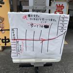 橋本食堂 - 駐車場案内。