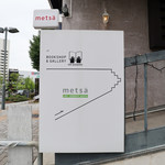 metsa - 看板☆