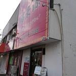 Fukuraigen - 外観