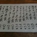 10865265 - メニュー(定食)