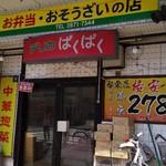 108662178 - 店頭