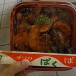 108662180 - 茄子など野菜の甘辛炒め丼