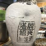 餃子館 - 紹興酒 カメ