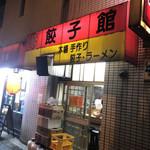 餃子館 -