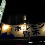 ホルモン青木 1号店 -