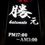 勝元 - お店の看板です。 勝元 katsumoto PM17:00~AM3:00 って、書いていますね。  黒ベースの所に白抜きでシンプルに書いてあります。 よ~く、「勝」の所を見てみると、串が刺さっています
