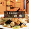 中国家庭料理 皆来 - その他写真: