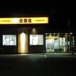 10868654 - 夜の店入口