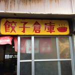 餃子倉庫 -