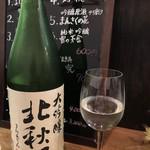 笑酒 - 大吟醸北秋田