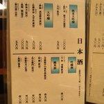 天ぷら 酒菜 醍醐 -