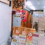 麺屋 賢太郎 -