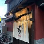 Nagomiyasu -