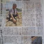 108699238 - 【参考】エリアタウン紙の記事
