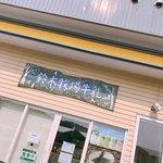 鈴木牧場 売店 -