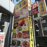 中華料理 鴻運楼 - デカい看板