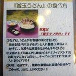 うどん 蔵十 - 釜玉うどんの食べ方