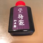 仙太郎 -