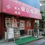 東京ガーデン - 店頭