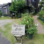 香珈 Beans&Cafe -