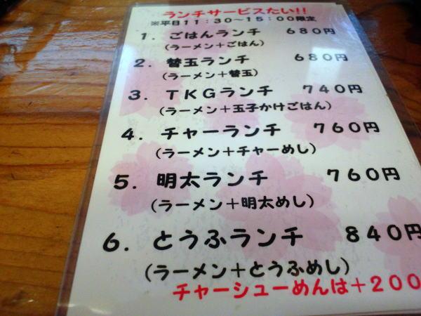 博多ラーメン 山桜