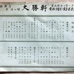 Tokorozawataishouken - ※参考・昔の池袋の大勝軒。