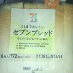 セブンイレブン - 料理写真:セブンブレッド 149円