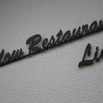 スロー レストラン リード -