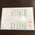 うなぎ割烹山田 - メニュー