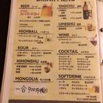 モンゴルレストラン郷 -