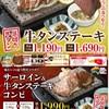 石焼ステーキ贅 - 料理写真:みんな大好き牛タンが登場。牛タンは、厚切りのステーキで是非お試しを。