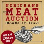 肉バル NORICHANG - 毎週水曜日開催!ミートオークション