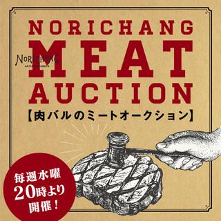 【毎週水曜日20:00~開催】肉バルのミートオークション!!