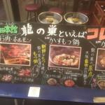 龍ノ巣 - かすうどんも美味しいです!
