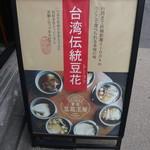 東京豆花工房 - 看板
