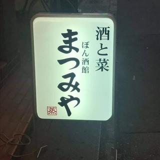 魚菜 ことわ>
