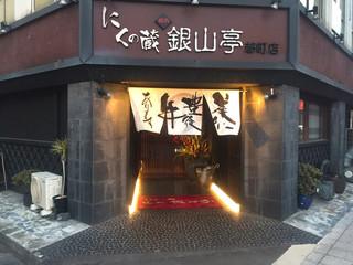 銀山亭 都町店