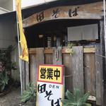田そば  - お店