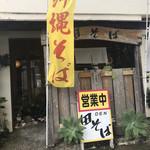 田そば  - 入り口