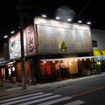恵比寿家 - 不気味な煙みたいなのは何だろう(´・ω・`)