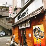 麺屋 みちしるべ -