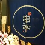 東京恵比寿串亭 博多くうてん -