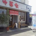 Shikaken - 外観