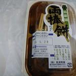 仙巌園 両棒屋 - 料理写真:黒糖きなこ