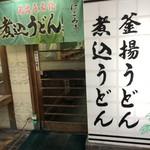 にこみ亭 - 入口の看板と暖簾
