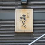 赤坂 渡なべ - 看板