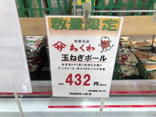 あぐりパーク食彩村 - 432円