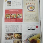 丸亀製麺 - 丸亀製麺 うまいもん便り2019.6月号 P7(2019.05.31)