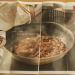 丸亀製麺 - 丸亀製麺 うまいもん便り2019.6月号 P2~P3(2019.05.31)