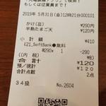丸亀製麺 - レシート(2019.05.31)